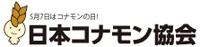 日本コナモン協会公式サイト