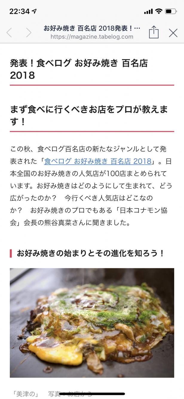 食べ ログ 100 名店