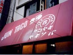 JUN TACO25 テント