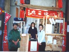 店頭で槌谷ご夫妻と真菜さん