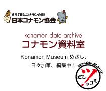 コナモン資料室
